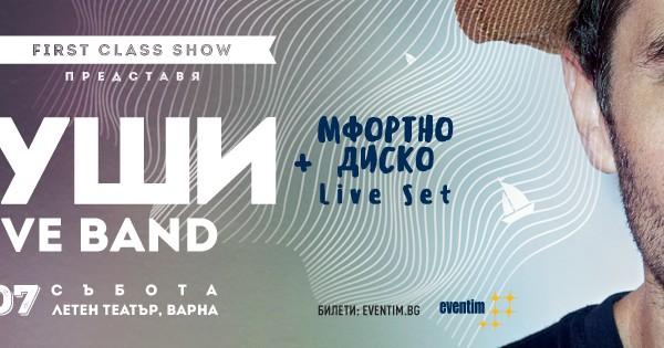 Руши с концерт във Варна